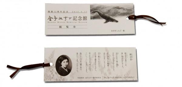 記念入館券のコピー