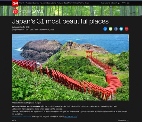 CNN元乃隅稲成神社