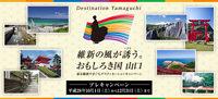 プレDCキャンペーン 元乃隅神社バス