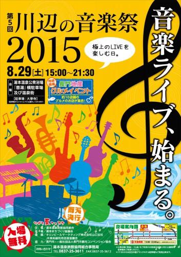 kawabe2015
