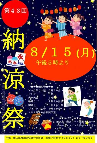 20160815_俵山納涼祭