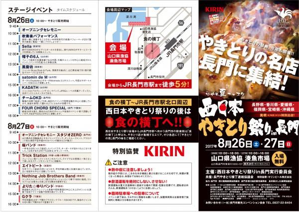 20170826-27_西日本やきとり祭り