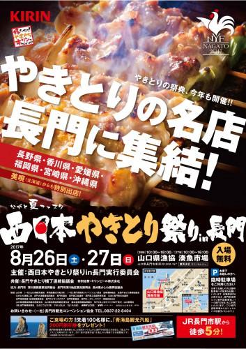 20170826-27_west-japan-yakitori-fes_poster