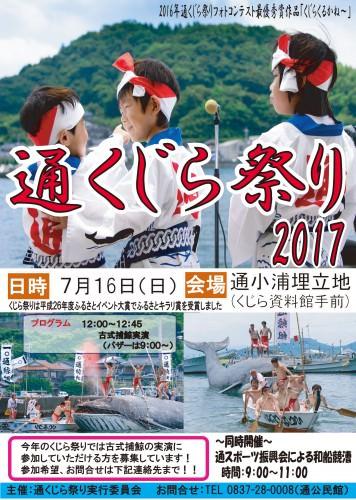 20170716_通くじら祭り
