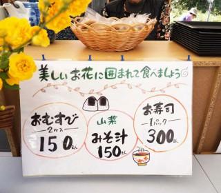 20160414_俵山しゃくなげ園