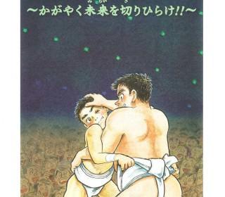 第23回わんぱく相撲 長門場所