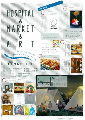 20161106_HOSPITAL_MARKET_ART