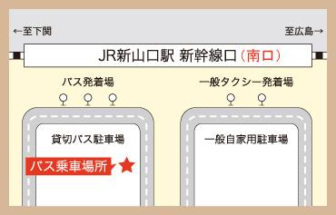 2016_長門湯本無料送迎バス