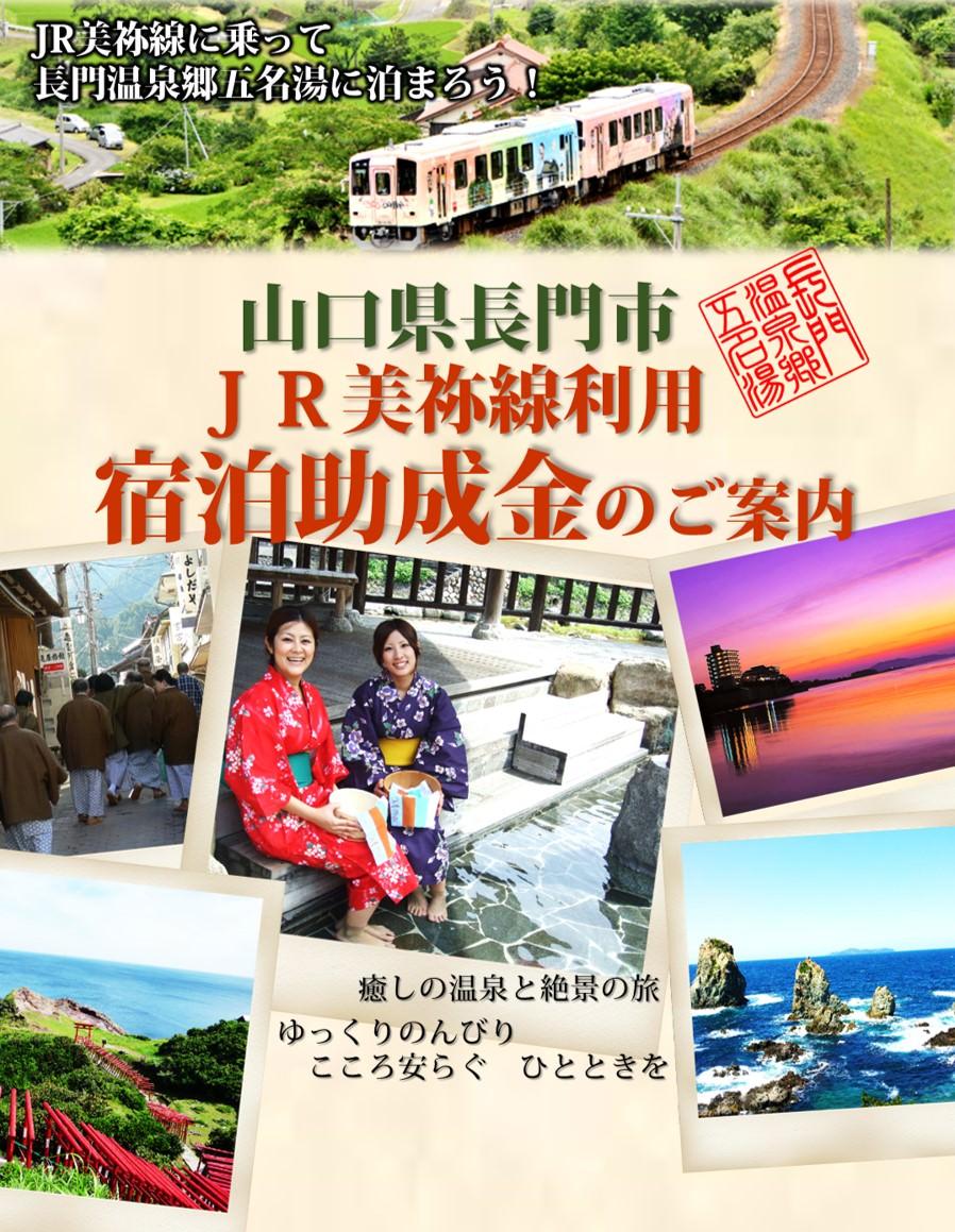 "JR美祢線利用宿泊助成のご案内"""