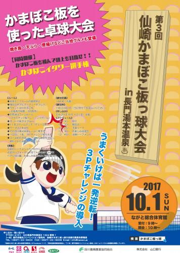 20171001_仙崎かまぼこ板っ球大会