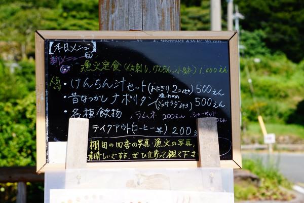 20160811_higashiushirobata_8