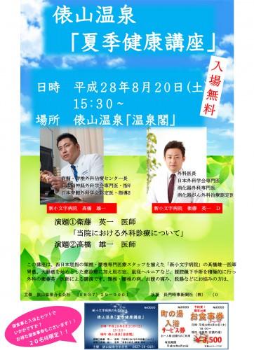 20160820_俵山温泉「夏季健康講座」