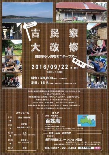 20160922_古民家大改修