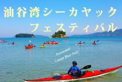 20161001-02_油谷湾シーカヤックフェスティバル