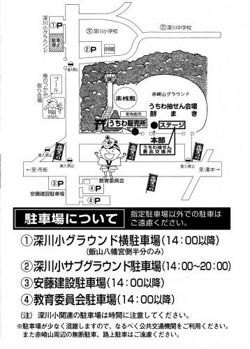 20170909-10_赤崎まつり