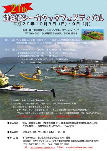 20171008-09_油谷湾シーカヤックフェスティバル