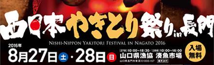 20160823_やきとり神社供養祭