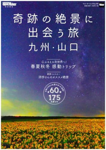 20160914_奇跡の絶景に出会う旅