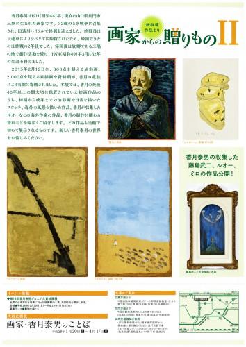 20160930-20170116_香月泰男美術館_企画展「画家からの贈りもの2」