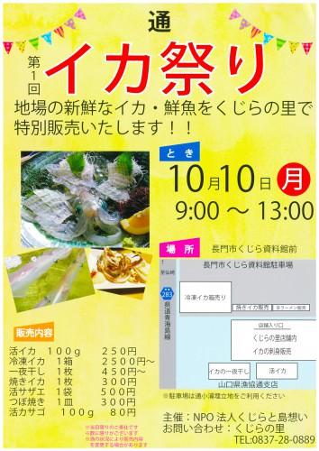 20161010_イカ祭り