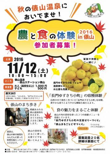 20161112_tawarayama_1