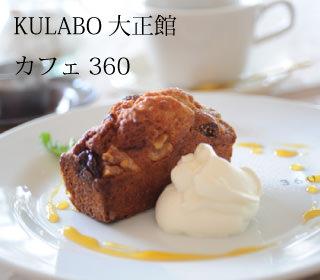 大正館CULABO カフェ360