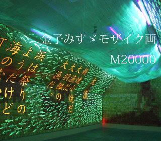 金子みすゞモザイク画 M20000