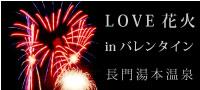 20170311_lovehanabi_link