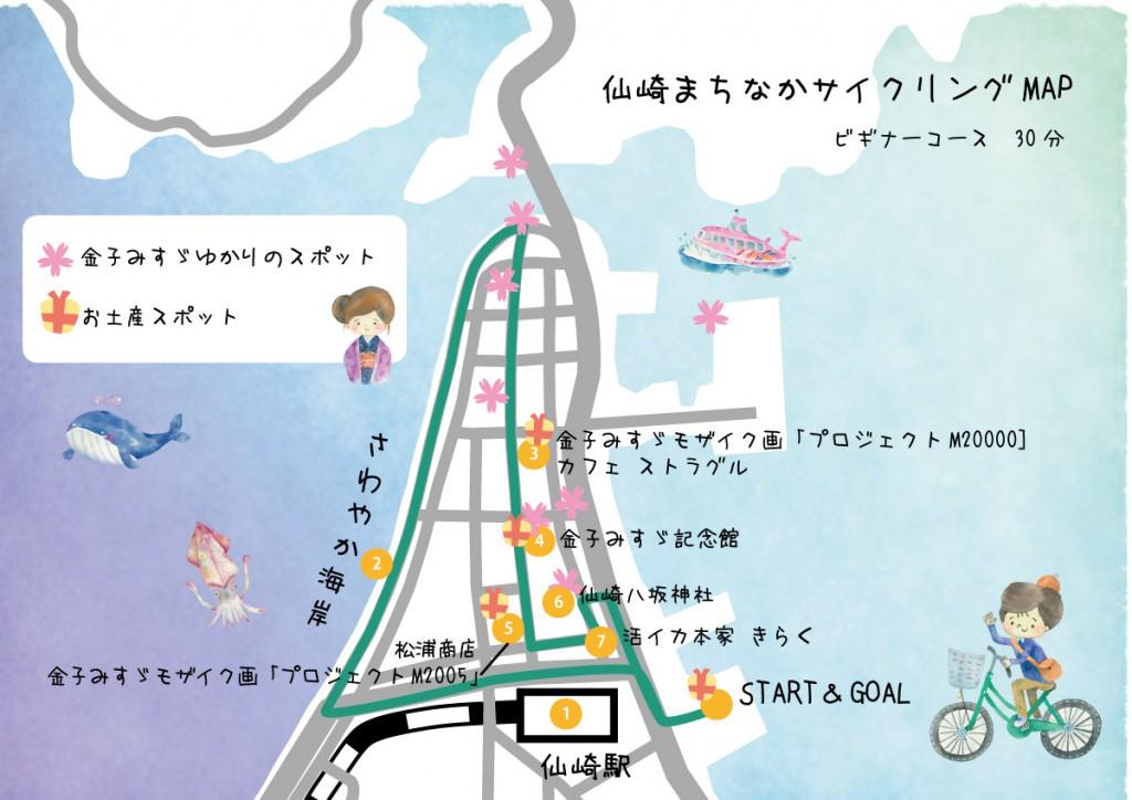 仙崎まちなかサイクリングMAP