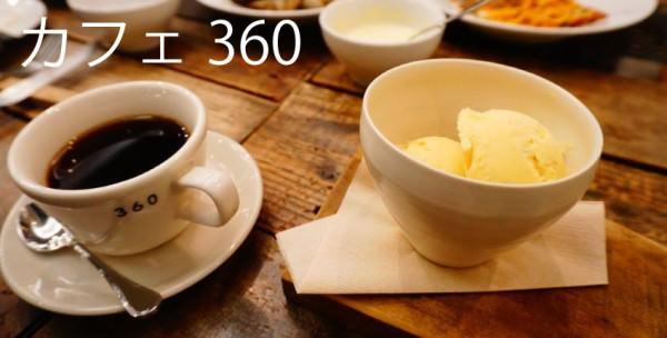 cafe360