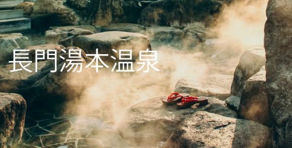 nagatoyumotoonsen_2