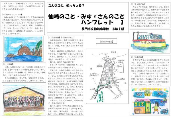 仙崎小学校作・観光パンフレット