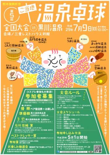 20170409_ご当地温泉卓球大会