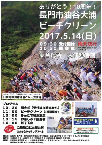 20170514_ビーチクリーン&フェスタ