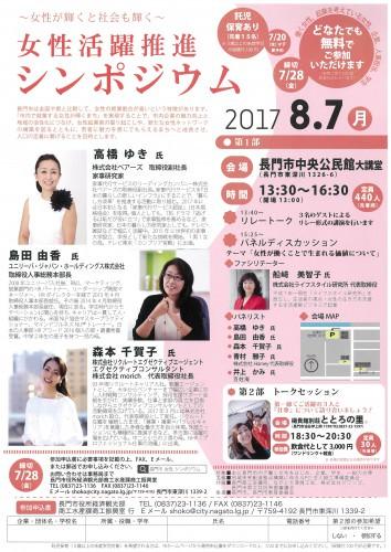 20170807_女性活躍推進シンポジウム