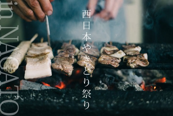 西日本やきとり祭り