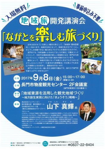 2017/8/28_地域旅開発講演会チラシ