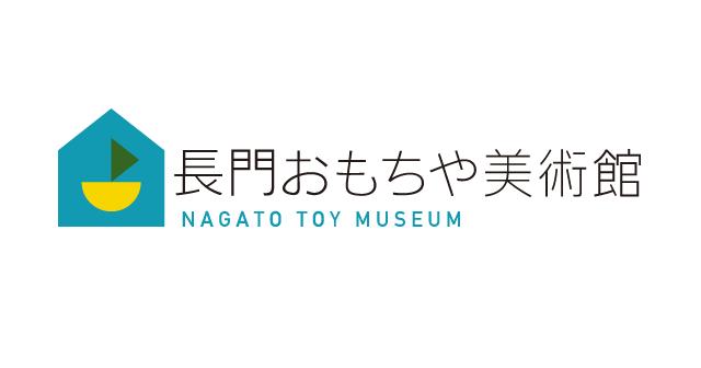 長門おもちゃ美術館