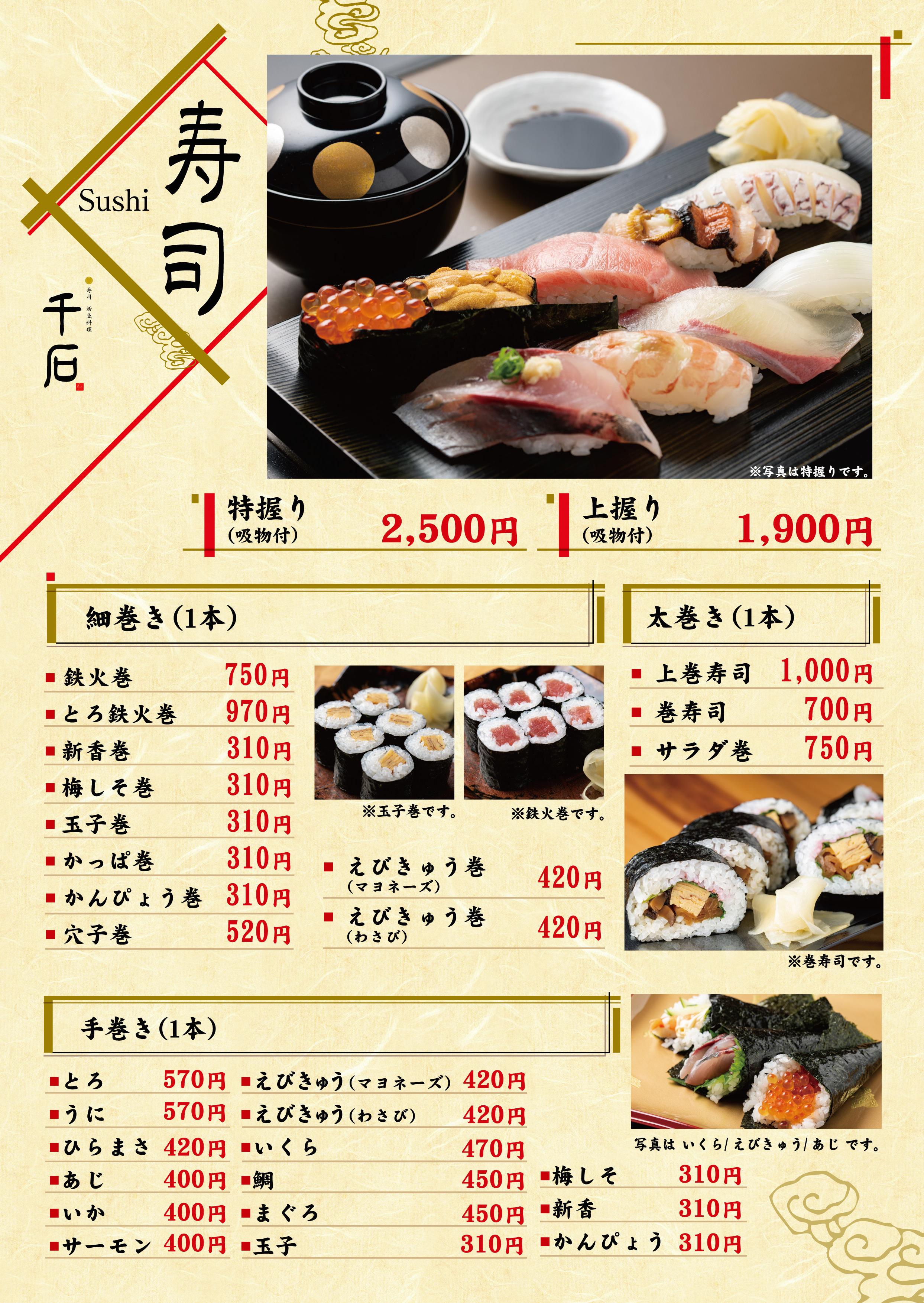 寿司活魚料理千石_メニュー_3