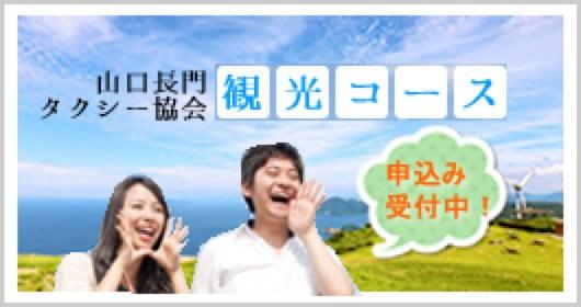 山口長門タクシー協会 観光コース 申込み受付中!