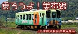 乗ろうよ!美祢線 山口のJR美祢線に乗ろう!