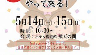 熊本地震応援チャリティー公演「阿蘇猿まわし劇場」