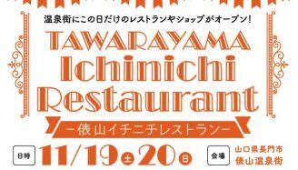 俵山イチニチレストラン