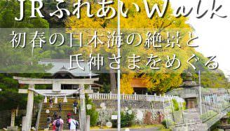 JRふれあいウォーク 初春の日本海の絶景と氏神さまをめぐる