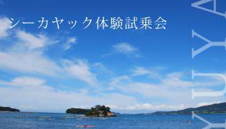 シーカヤック体験試乗会(午前の部)