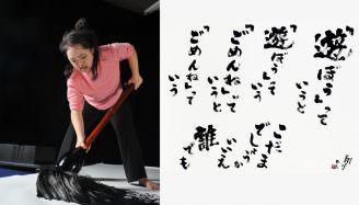 金子みすゞ・金澤翔子-ひびきあう詩と書- 記念イベント