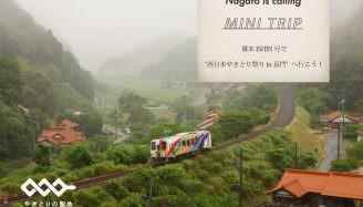 """快速列車幕末ISHIN号で""""西日本やきとり祭り in 長門""""へ行こう!"""