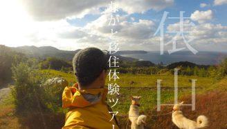 ながと移住体験ツアー in 俵山