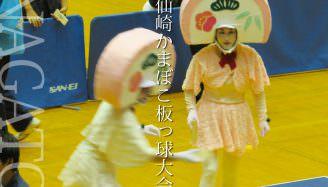 第3回仙崎かまぼこ板っ球大会 in 長門湯本温泉