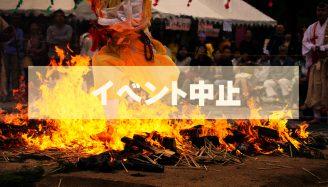 【イベント中止】第8回 楊貴妃 炎の祭典
